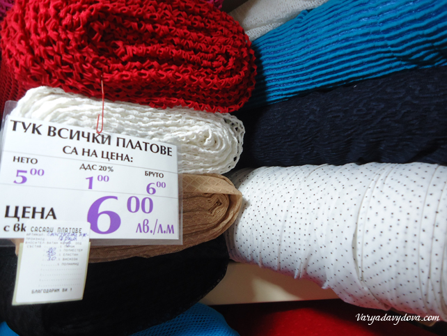 Турецкие ткани в Софии