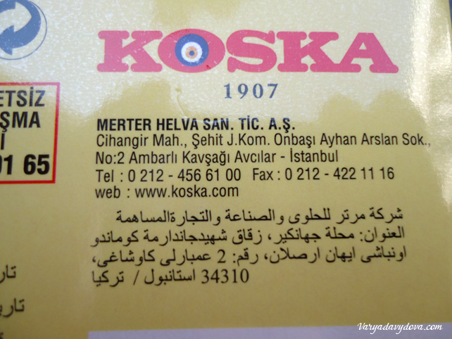 Турецкие сладости в Болгарии. Пишмание