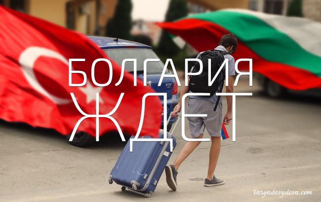 Какая выгода Болгарии от русско-турецкого конфликта