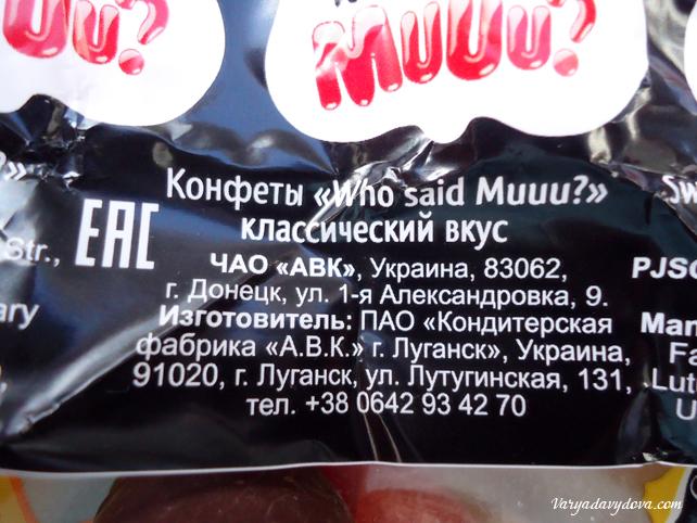 Украинские конфеты