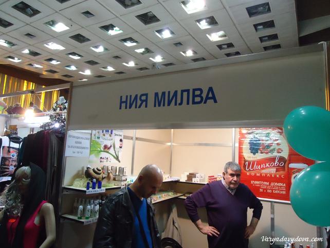 Выставка болгарских производителей в Софии