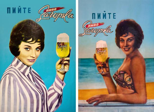 Болгарское пиво Загорка ретро