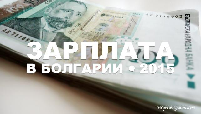 Зарплаты в Болгарии 2015