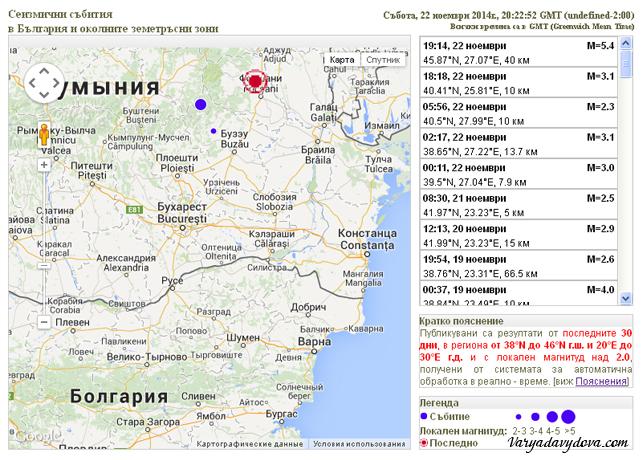 Румынское землетрясение в Болгарии 22 октября 2014