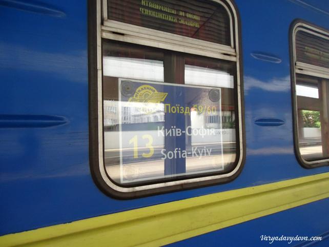 Железнодорожный вокзал в Софии - ЖП гара