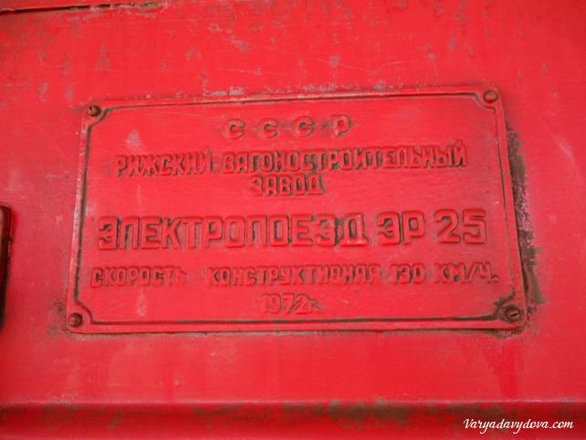 Железнодорожный вокзал в Софии - ЖП гараii-24